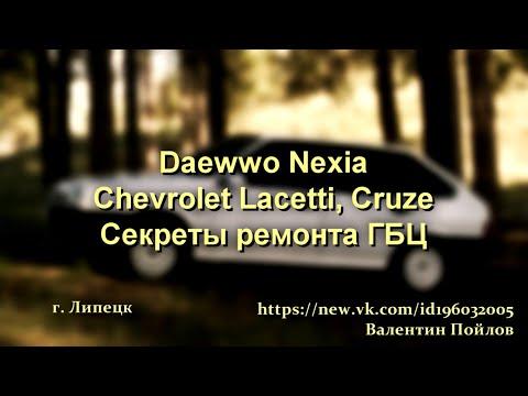 Nexia, Lacetti, Cruze - СЕКРЕТЫ ремонта ГБЦ при обрыве ремня ГРМ