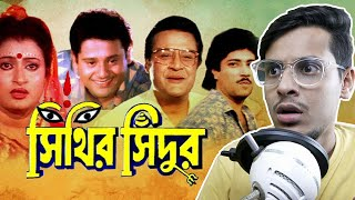 Sinthir Sindoor Movie Funny Review| E Kemon Cinema Ep10| Bangla New Funny 2018|The Bong Guy