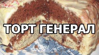 Торт генерал. Любимый рецепт от Ивана!