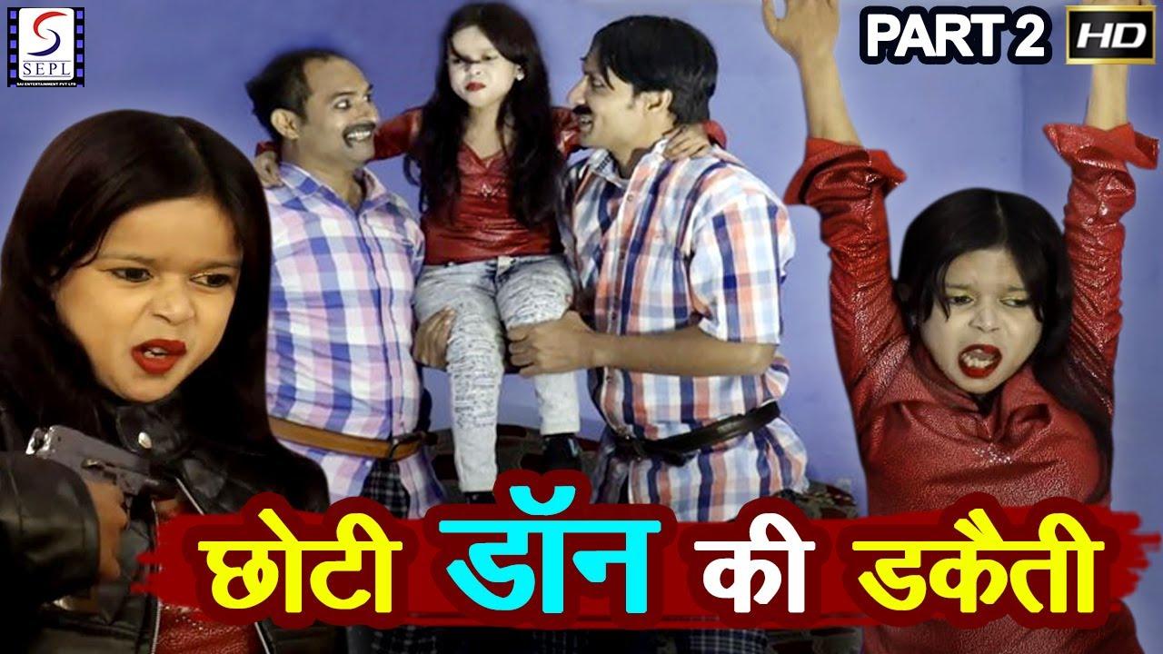 छोटी डॉन की डकैती - Choti Don Ki Daketi Part 2 | Choti Don Comedy Video | Comedy Video