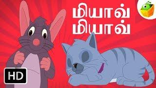 மியாவ் மியாவ் (Meow Meow) | Tamil Rhymes for Kids | Baby Tamil Songs | Tamil Cartoons