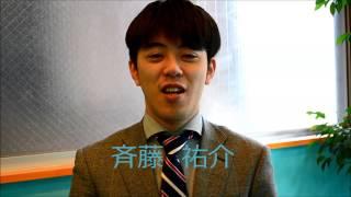 斉藤祐介のプロフィール動画