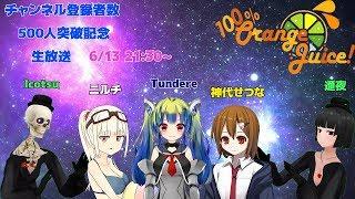[LIVE] チャンネル登録者500人突破記念!100% Orange Juiceコラボ!【バーチャルYoutuber】