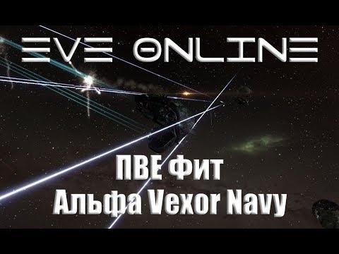 EVE Online Альфа Vexor Navy на фарме аномалий в нулях
