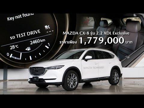 Mazda CX8 2.2 XDL Exclusive ส่วนลด 300,000 บาท (รุ่นท๊อปดีเซล)