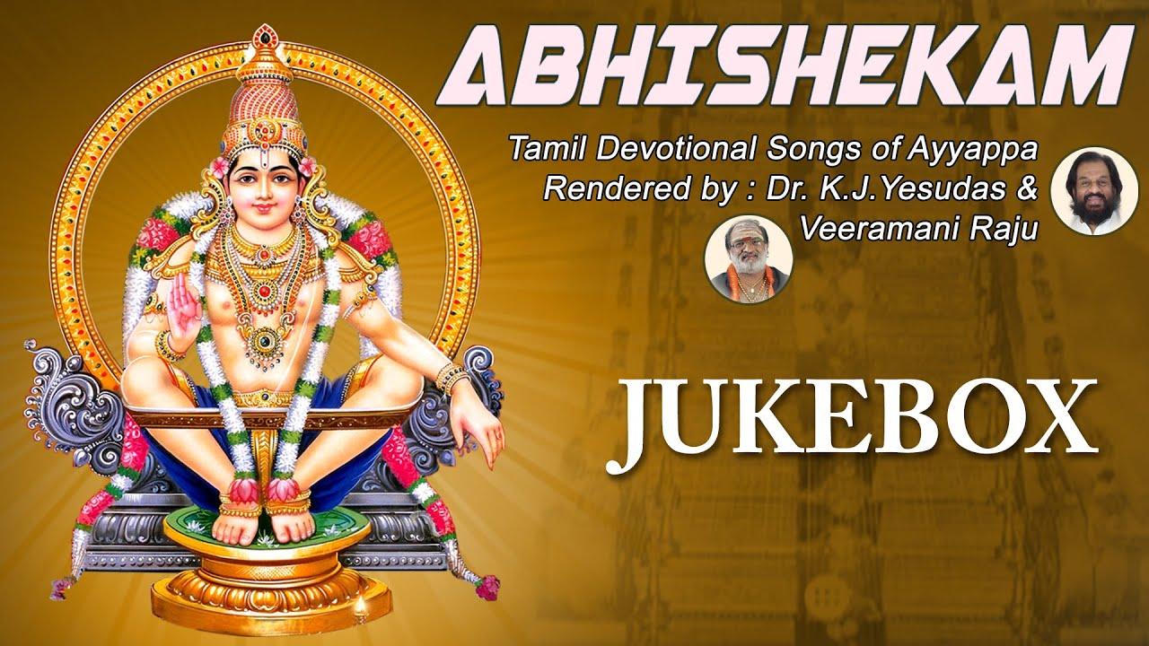 Abhishekam | Ayyappa Songs | K.J.Yesudas, Veeramani Raju