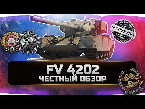 FV 4202 БРАТЬ ЗА РЕФЕРАЛКУ ИЛИ ПОКУПАТЬ ЗА ГОЛДУ? ✮ ЧЕСТНЫЙ ОБЗОР ✮ World of Tanks