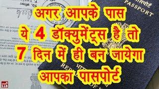 Passport New Rules November 2017 | Must Watch [Hindi]