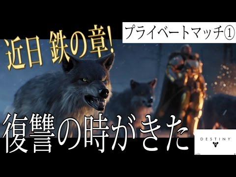 1v1#1 プライベートマッチ - ノーランドビヨンド対決!!【PS4 Destinyデスティニー実況】《jonnori style》