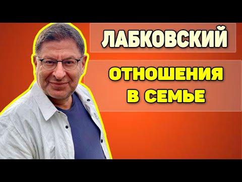 Михаил Лабковский - Отношения между семьей и родственниками