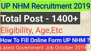 UP NHM Recruitment 2019 || उत्तर प्रदेश हेल्थ मिशन विभाग में निकली बम्पर भर्ती
