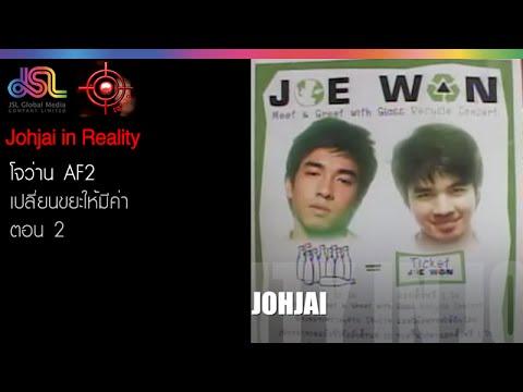 Johjai in Reality : โจว่าน AF2 | เปลี่ยนขยะให้มีค่า ตอน 2 [3 ต.ค. 58] HD