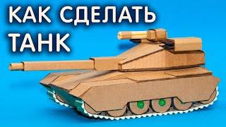 як зробити танк своїми руками з картону