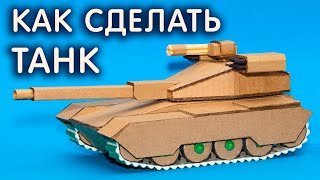 як зробити танк з картону своїми руками схема т 34