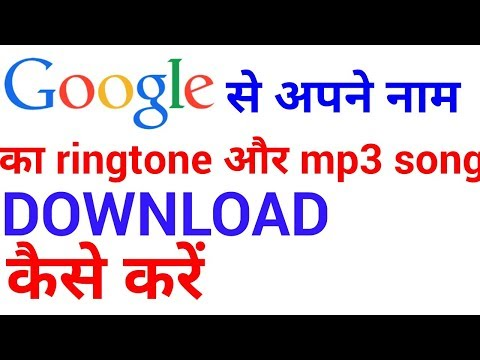 Apne Name Ka Mp3 Song Download Kaise Kare ? Google Se Mp3 Song Kaise Download Kare