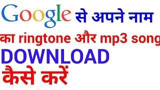 Apne name ka mp3 song download kaise kare ? google se mp3 song kaise download Kare