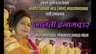 Malati Inamadar Tamasha song cocktail