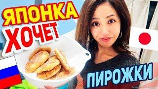 Реакция ЯПОНКИ на русские пирожки у меня дома. Японка иностранец в гостях пробует русскую еду!