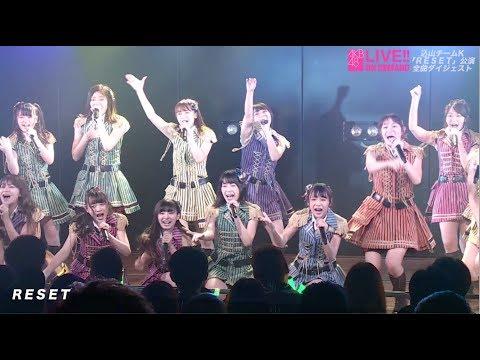 【8/1〜半額キャンペーン実施中!】込山チームK「RESET」公演 全曲ダイジェスト presented by DMM.com AKB48 LIVE!! ON DEMAND / AKB48[公式]