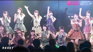 込山チームK「RESET」公演 全曲ダイジェスト presented by DMM.com AKB48 LIVE!! ON DEMAND / AKB48[公式]