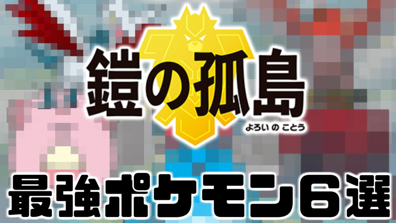 ポケモン剣盾環境ポケモン