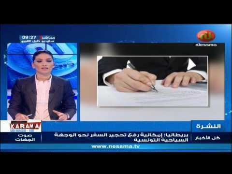 إتفاقية تعاون بين الديوان الوطني للصناعات التقليدية والوكالة التونسية للتكوين المهني