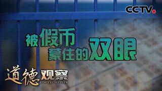 《道德观察(日播版)》 20200618 被假币蒙住的双眼  CCTV社会与法