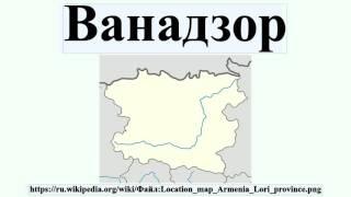 Ванадзор(Ванадзор Ванадзо́р — третий по величине город Армении после Еревана и Гюмри.Административный центр Лорийс..., 2016-07-16T16:04:51.000Z)