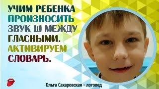 Логопед. Учим ребенка произносить звук Ш между гласными. Активируем словарь