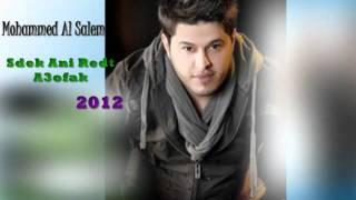 Mohammed Al-Salem (MP3) محمد السالم - صدك اني ردت اعوفك 2012