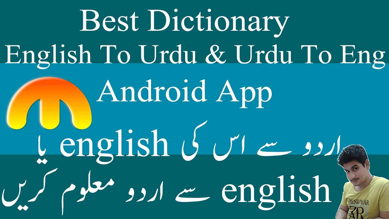 Best Offline English To Urdu OR Urdu To English Dictionary Android App in  {Urdu/Hindi}