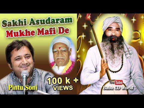 Sakhi Asudaram Mukhe Mafi De | Pintu Soni | New Sindhi Sakhi Baba Bhajan