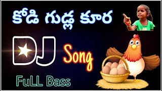 Kodigudla kura Dj Song Remix | Full Bass Mix by Dj Mani | 7036467196