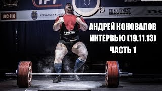 Андрей Коновалов. Большое интервью. часть 1. Ноябрь 2013.
