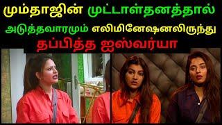 Aishwarya Saved From Next Elimination | Mumtaj Stupidity | Bigg Boss