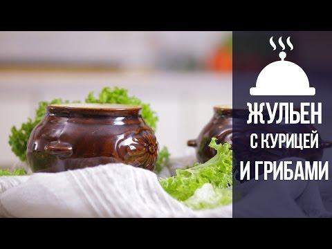 Рецепт Жульен с курицей и грибами на RussianFoodcom
