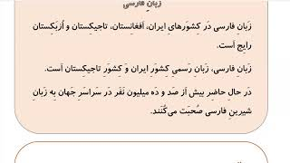 Learn to Speak Persian FAST: For Intermediate - Lesson 1 - Invitation - Part 4