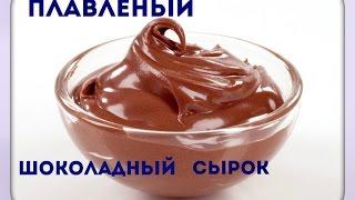 Шоколадный,плавленый сырок./chocolate processed cheese/.