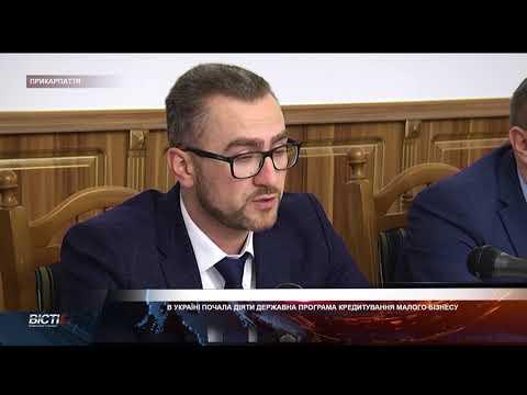 В Україні почала діяти державна програма кредитування малого бізнесу