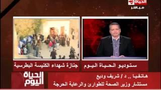 عاجل بالفيديو.. الصحة: ارتفاع ضحايا الكنيسة لـ24 شهيدا