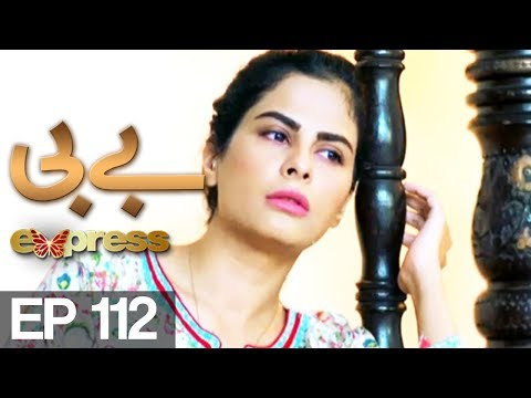BABY - Episode 112 - Express Entertainment Drama