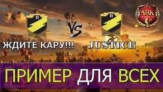 Ждите Кару VS JUSTICE [Clash of Clans]