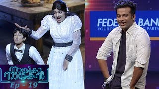Nayika Naayakan Epi 19 Who Is That 39 Aparan 39 Chackochan Has Fallen For Mazhavil Manorama