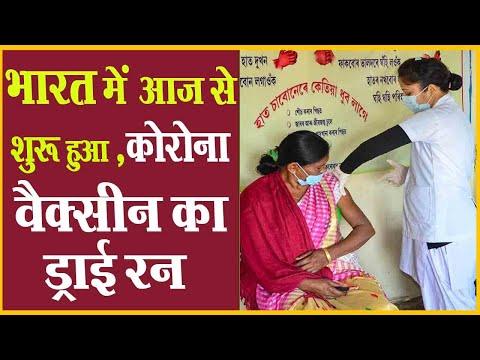 भारत में आज से शुरू हुआ कोरोना वैक्सीन का ड्राई रन | India Corona vaccine's dry run begins | Ne