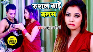 #Bablu Sawariya 2020 का जोरदार नया वीडियो सांग II Rusal Bade Balam II Latest Bhojpuri Hit Songs 2020