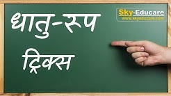 Dhatu roop: Dhatu roop tricks: धातु रूप संस्कृत लकार: dhatu roop sanskrit : dhatu roop kese yad kren