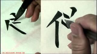 書法-柳公權-玄秘塔碑