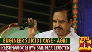 Muthukumarasamy Suicide Case : Agri Krishnamoorthy's Bail Plea Rejected