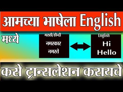 english to marathi word translation dictionary