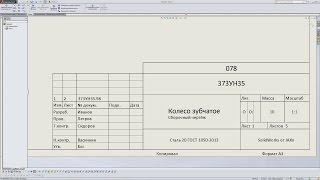 Solidworks. Урок 6.4. Заполнение штампа и модификация в другую форматку - создание чертежа
